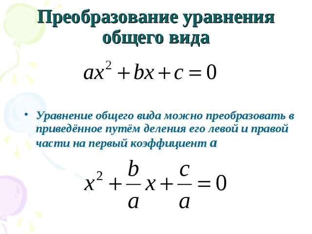 Преобразование уравнения общего вида Уравнение общего вида можно преобразоват...