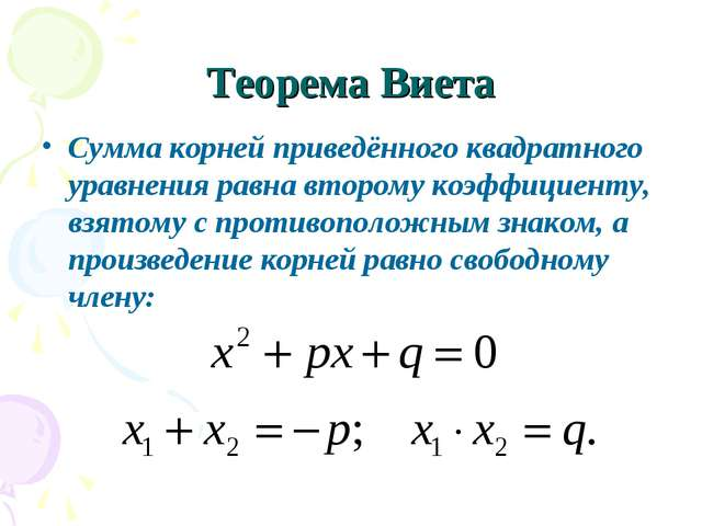 Теорема Виета Сумма корней приведённого квадратного уравнения равна второму к...