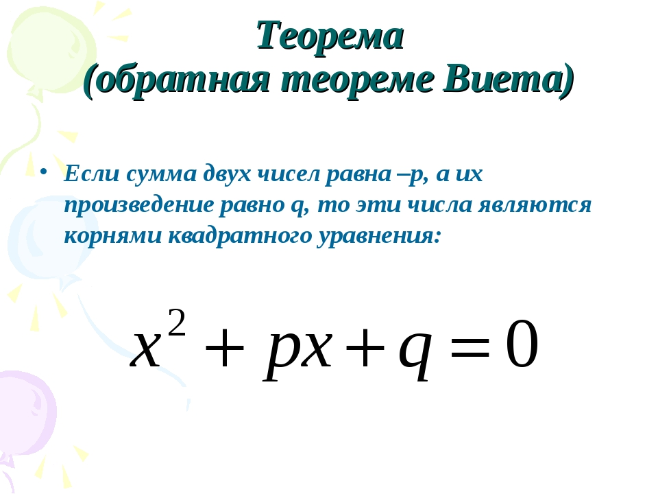 Теорема (обратная теореме Виета) Если сумма двух чисел равна –p, а их произве...