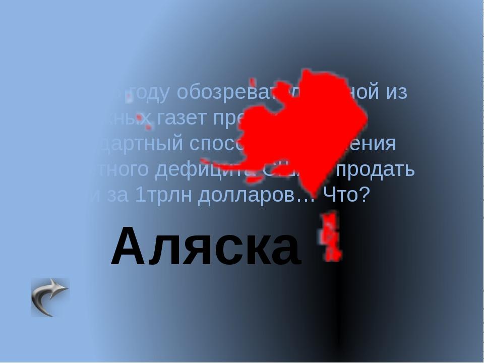 5. В истории развития стран сыграли свою роль многие плоды: в России - картоф...