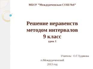 """МБОУ """"Междуреченская СОШ №6"""" Решение неравенств методом интервалов 9 класс у"""