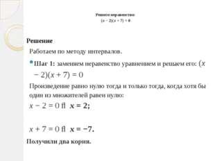 Решите неравенство: (x − 2)(x + 7) < 0 Решение Работаем пометоду интервалов