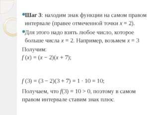 Шаг3: находим знак функции насамом правом интервале (правее отмеченной точ