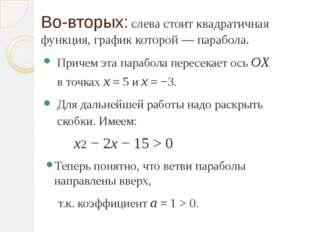 Во-вторых: слева стоит квадратичная функция, график которой— парабола. Приче