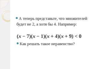 Атеперь представьте, чтомножителей будет не2, ахотябы4. Например: (x −