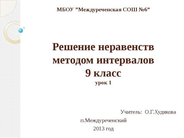 """МБОУ """"Междуреченская СОШ №6"""" Решение неравенств методом интервалов 9 класс у..."""