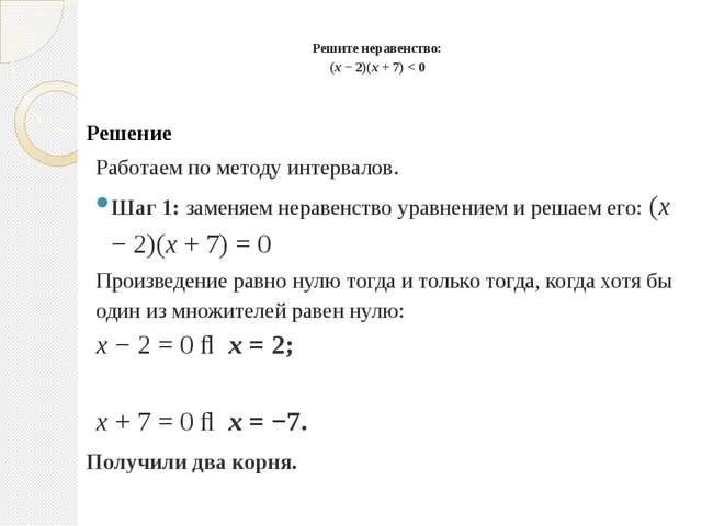 Решите неравенство: (x − 2)(x + 7) < 0 Решение Работаем пометоду интервалов...