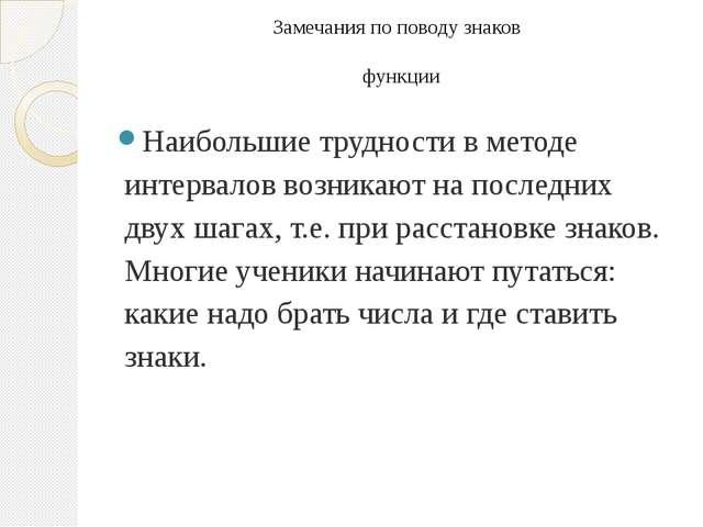 Замечания поповоду знаков функции Наибольшие трудности вметоде интервалов в...