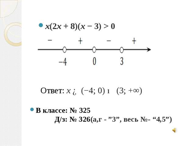 x(2x + 8)(x − 3) > 0 Ответ: x ∈ (−4; 0) ∪ (3; +∞) В классе: № 325 Д/з: № 326...