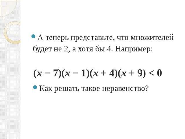 Атеперь представьте, чтомножителей будет не2, ахотябы4. Например: (x −...