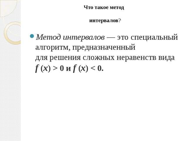 Что такое метод интервалов? Метод интервалов— это специальный алгоритм, пред...