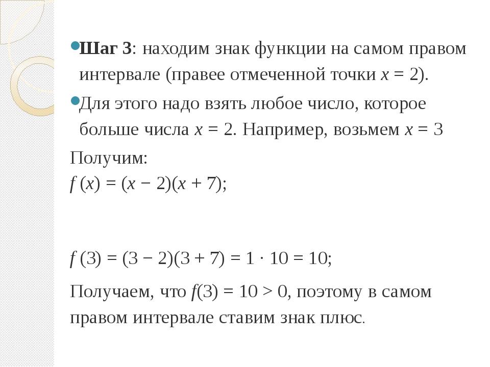 Шаг3: находим знак функции насамом правом интервале (правее отмеченной точ...