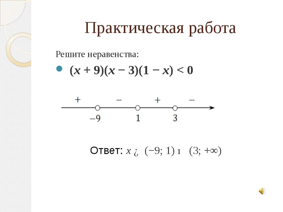Практическая работа Решите неравенства: (x + 9)(x − 3)(1 − x) < 0 Ответ: x ∈...