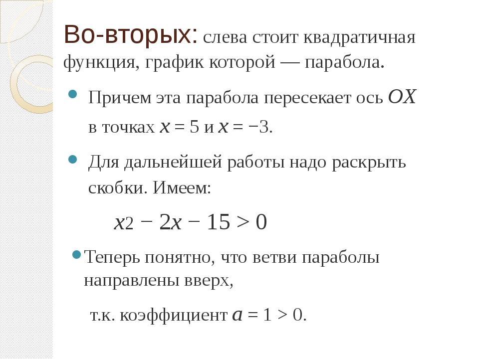 Во-вторых: слева стоит квадратичная функция, график которой— парабола. Приче...