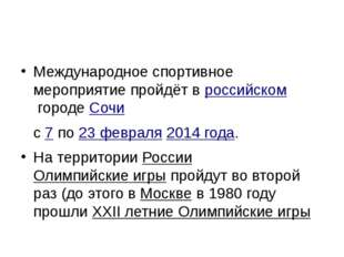 Международное спортивное мероприятие пройдёт вроссийскомгородеСочи с7п