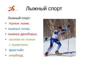 Лыжный спорт Лыжный спорт: горные лыжи, лыжные гонки, лыжное двоеборье, прыжк