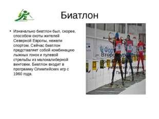 Биатлон Изначально биатлон был, скорее, способом охоты жителей Северной Европ
