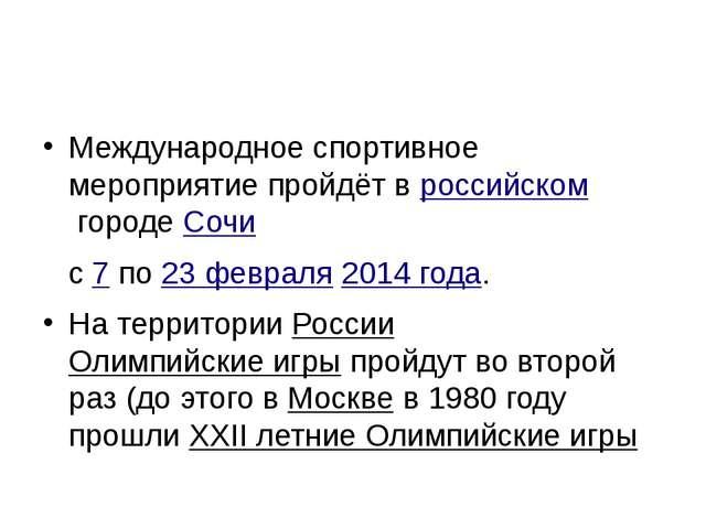 Международное спортивное мероприятие пройдёт вроссийскомгородеСочи с7п...
