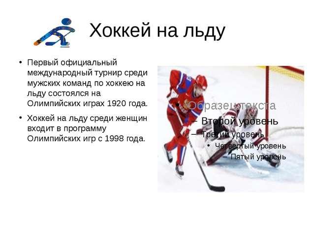 Хоккей на льду Первый официальный международный турнир среди мужских команд п...