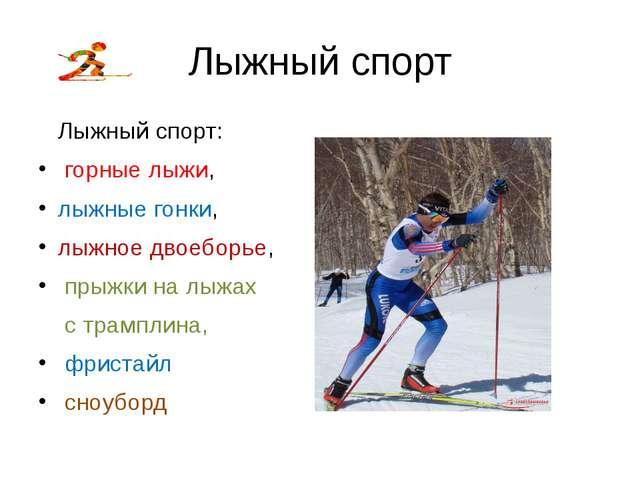 Лыжный спорт Лыжный спорт: горные лыжи, лыжные гонки, лыжное двоеборье, прыжк...