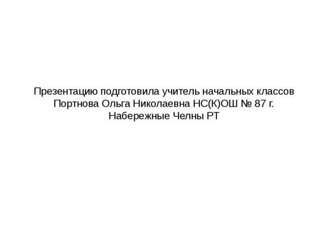Презентацию подготовила учитель начальных классов Портнова Ольга Николаевна Н...