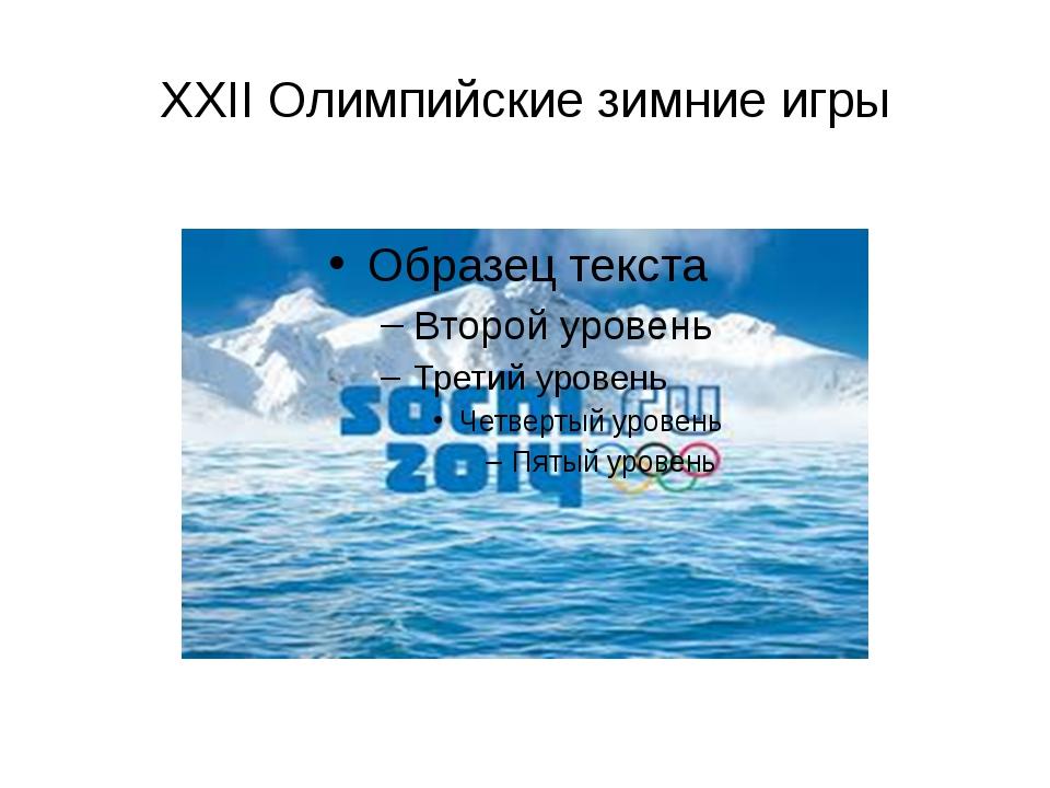 XXII Олимпийские зимние игры