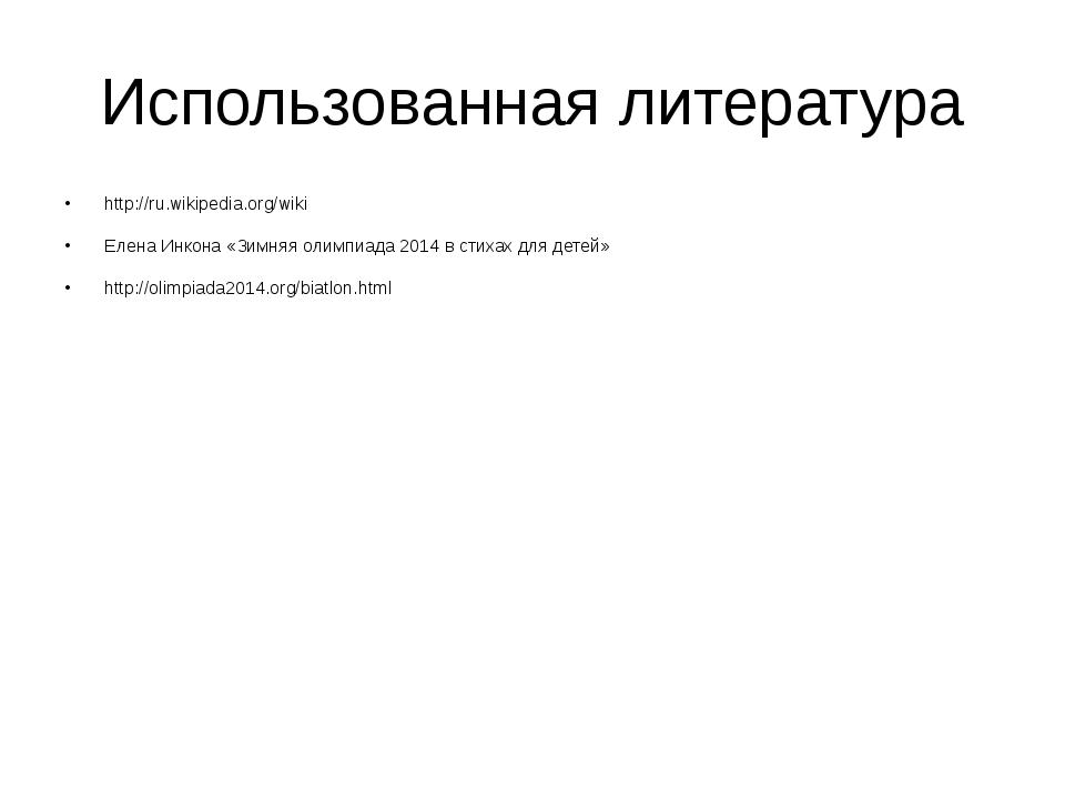 Использованная литература http://ru.wikipedia.org/wiki Елена Инкона «Зимняя о...
