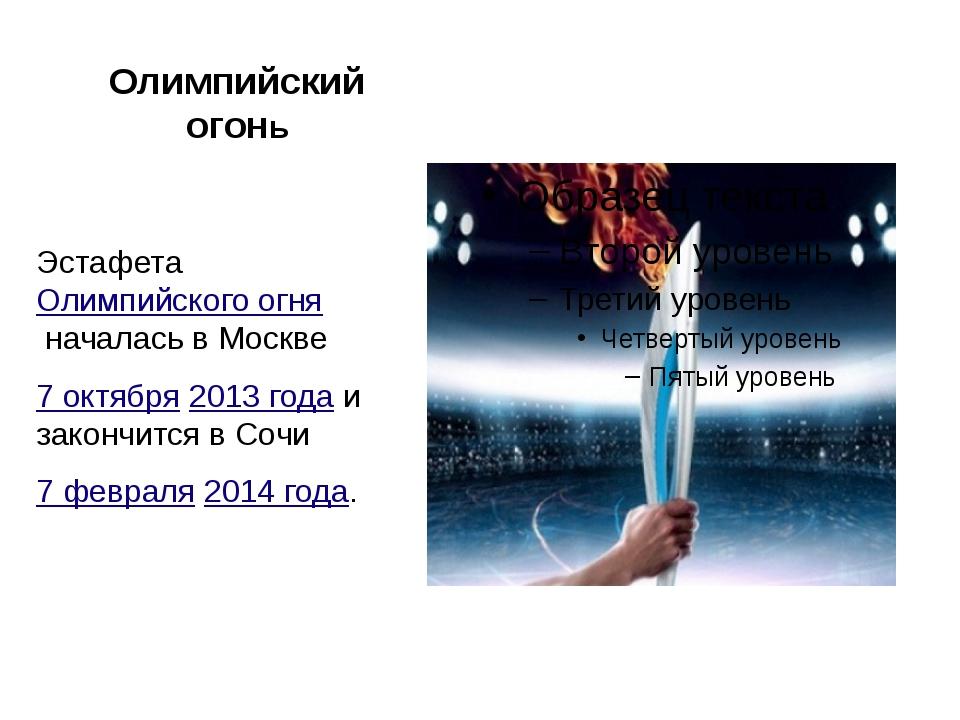 Олимпийский огонь ЭстафетаОлимпийского огняначалась в Москве 7 октября201...