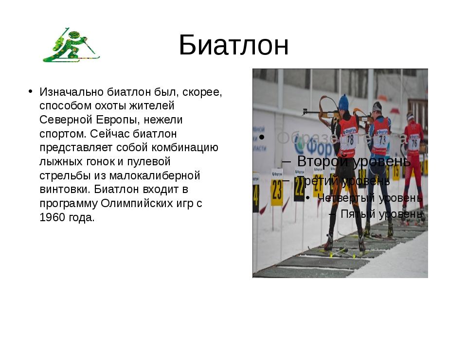 Биатлон Изначально биатлон был, скорее, способом охоты жителей Северной Европ...