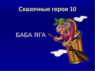 Финал Веселая грамматика 10 20 30 Как это понять? 10 20 30 Доскажи пословицу