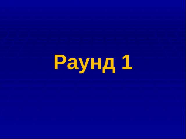 Звуки и буквы 20 Какая буква в русском алфавите следует за буквой Н?
