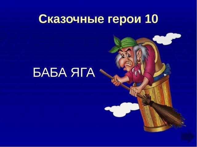 Финал Веселая грамматика 10 20 30 Как это понять? 10 20 30 Доскажи пословицу...