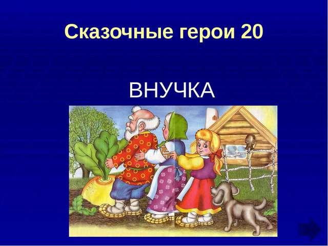 Веселая грамматика 20 СВЁКЛА