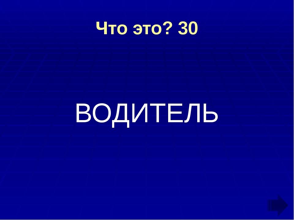 Сказочные герои 20 ВНУЧКА