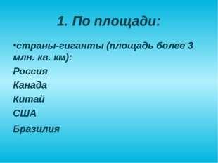 1. По площади: страны-гиганты (площадь более 3 млн. кв. км): Россия Канада Ки