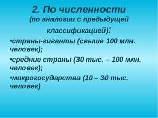 2. По численности (по аналогии с предыдущей классификацией): страны-гиганты (
