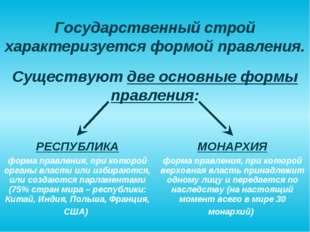 Государственный строй характеризуется формой правления. Существуют две основн