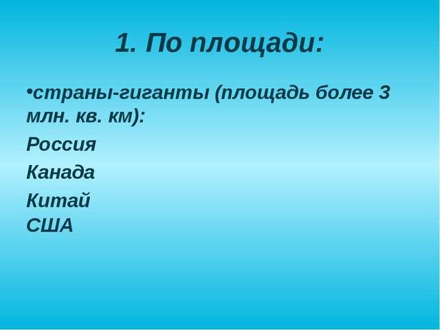 1. По площади: страны-гиганты (площадь более 3 млн. кв. км): Россия Канада Ки...