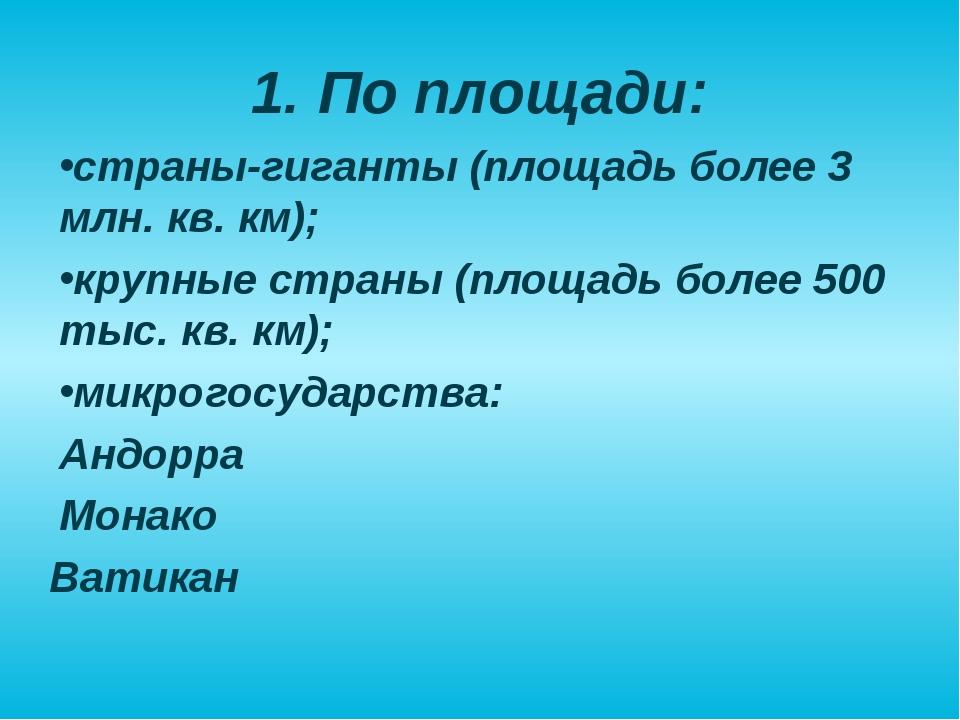 1. По площади: страны-гиганты (площадь более 3 млн. кв. км); крупные страны (...