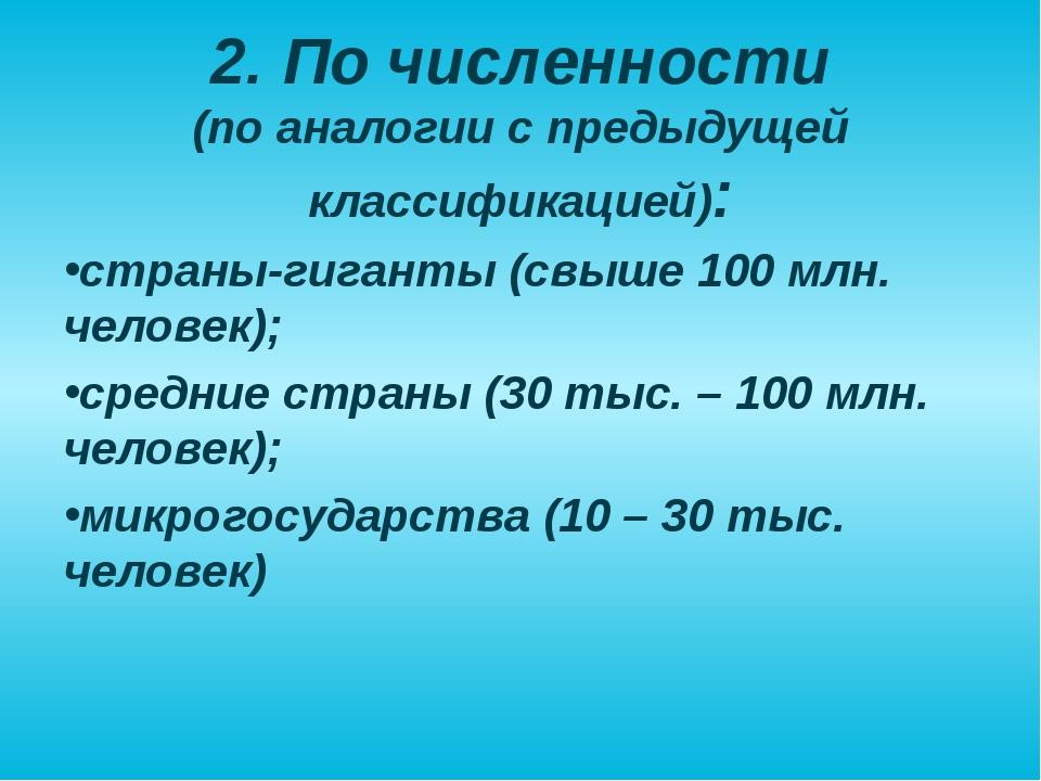 2. По численности (по аналогии с предыдущей классификацией): страны-гиганты (...