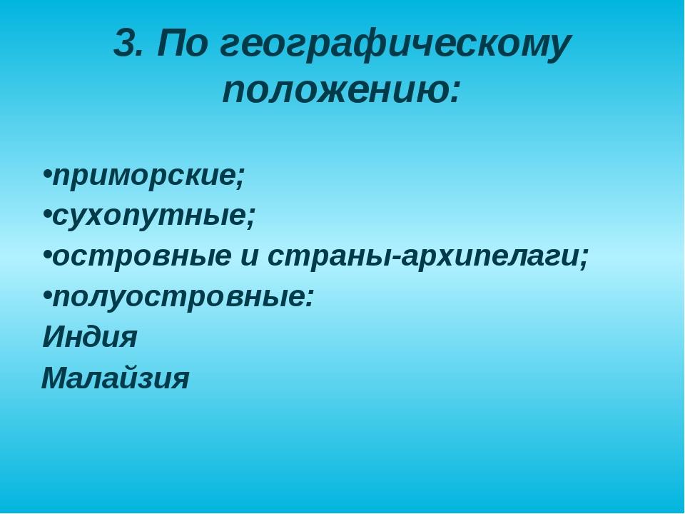 3. По географическому положению: приморские; сухопутные; островные и страны-а...