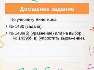 По учебнику Виленкина № 1490 (задача), № 1489(б) (уравнение) или на выбор №