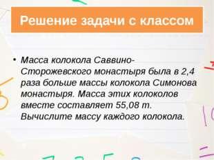 Решение задачи с классом Масса колокола Саввино-Сторожевского монастыря была