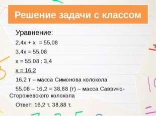 Уравнение: 2,4х + х = 55,08 3,4х = 55,08 х = 55,08 : 3,4 х = 16,2 16,2