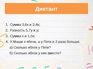 Сумма 3,6х и 2,4х; Разность 5,7у и у; Сумма х и 1,5х; У Маши х яблок, а у Пе
