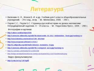 Литература Виленкин Н. Я., Жохов В. И. и др. Учебник для 5 класса общеобразов