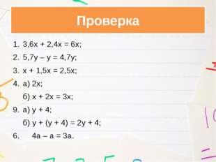 3,6х + 2,4х = 6х; 5,7у – у = 4,7у; х + 1,5х = 2,5х; а) 2х; б) х + 2х = 3х; а
