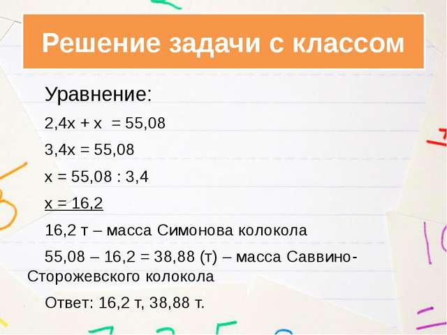 Уравнение: 2,4х + х = 55,08 3,4х = 55,08 х = 55,08 : 3,4 х = 16,2 16,2...