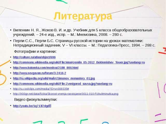 Литература Виленкин Н. Я., Жохов В. И. и др. Учебник для 5 класса общеобразов...