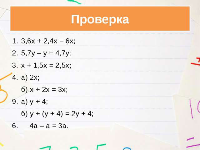 3,6х + 2,4х = 6х; 5,7у – у = 4,7у; х + 1,5х = 2,5х; а) 2х; б) х + 2х = 3х; а...